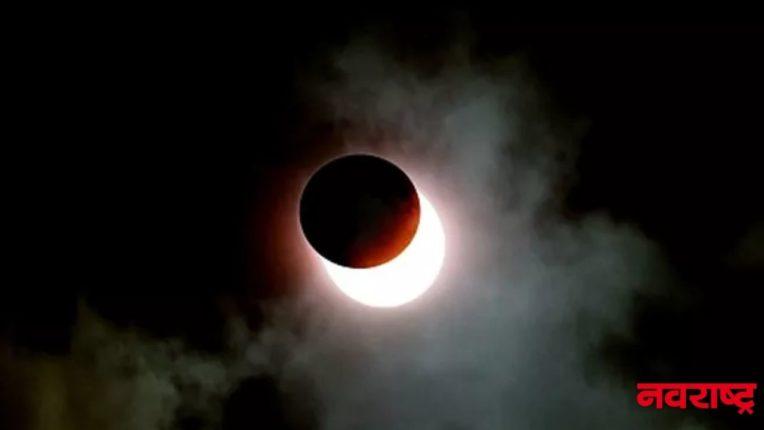 १४ डिसेंबरला आहे सूर्यग्रहण; जाणून घ्या काय होणार याचा परिणाम