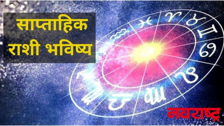 Weekly Horoscope December 27 to January 2, 2021 nrng