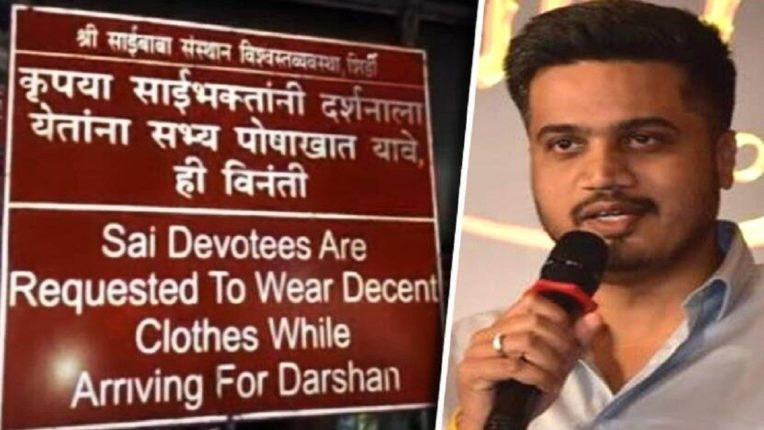 Rohit Pawar's reaction to the dress code in Shirdi