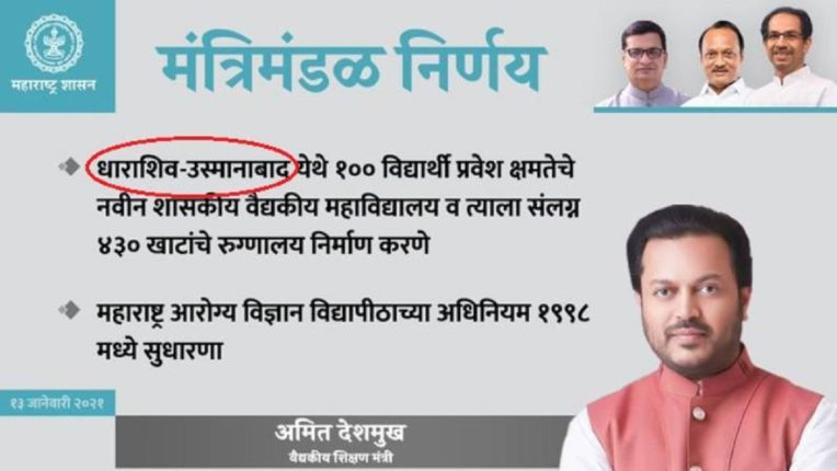 After Aurangabad, now Osmanabad is mentioned on the Chief Minister's Twitter handle Dharashiv; Shiv Sena-Congress will rejoin on the issue of renaming