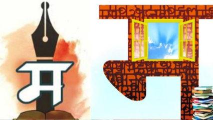 PHOTO : मराठी भाषेचा (Marathi Bhasha) आग्रह धरणाऱ्या 'या' मंत्री आणि खासदारांनाच पडलाय मराठीचा विसर