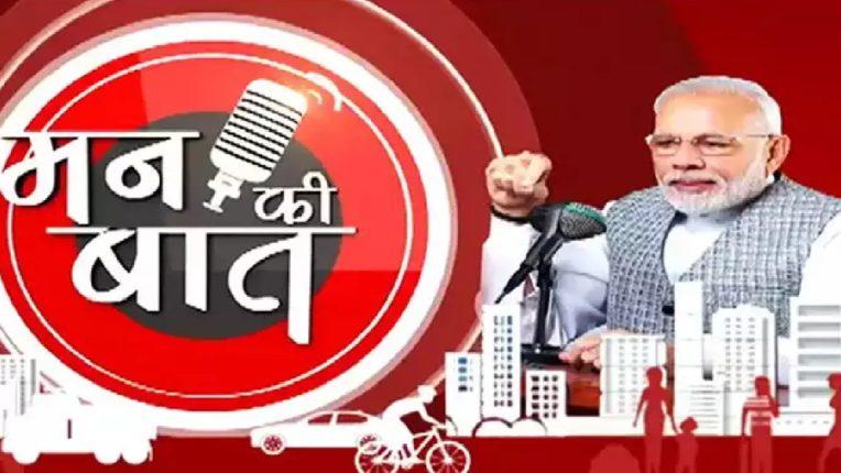 पंतप्रधान नरेंद्र मोदी आज 'मन की बात'मधून देशवासियांशी संवाद साधणार