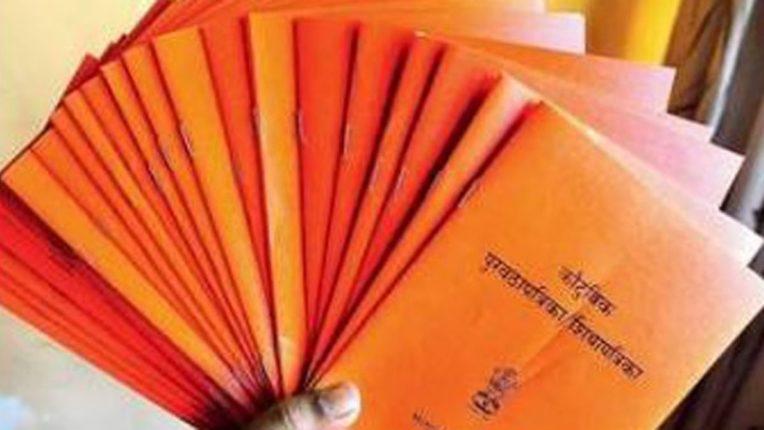 Important Document रेशन कार्ड; चेक करा तुमच्या कुटुंबातील कुणाचे नाव तर गायब झाले नाही ना?