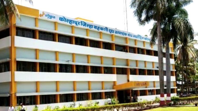 Annual General Meeting of Gokul Dudh Sangh in Kolhapur