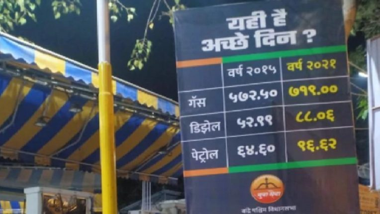 Shiv Sena style protest against petrol-diesel price hike; Shiv Sainiks put up banners at petrol pumps at nigh