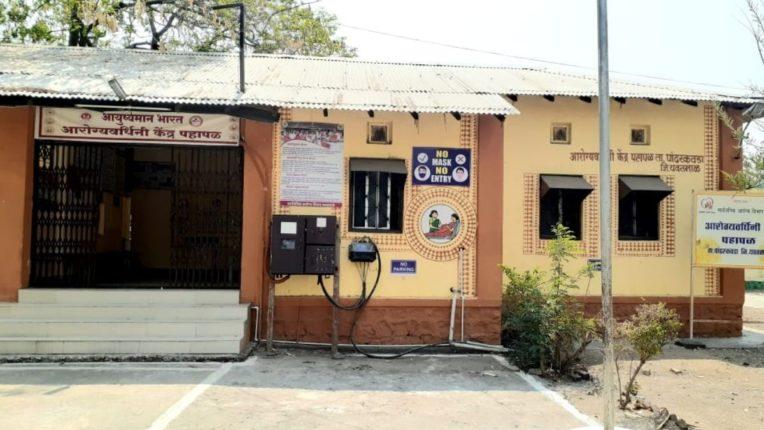 पहापळ प्राथमिक आरोग्य केंद्रात सोयींचा अभाव; ३४ गावांतील रुग्ण घेतात सेवा
