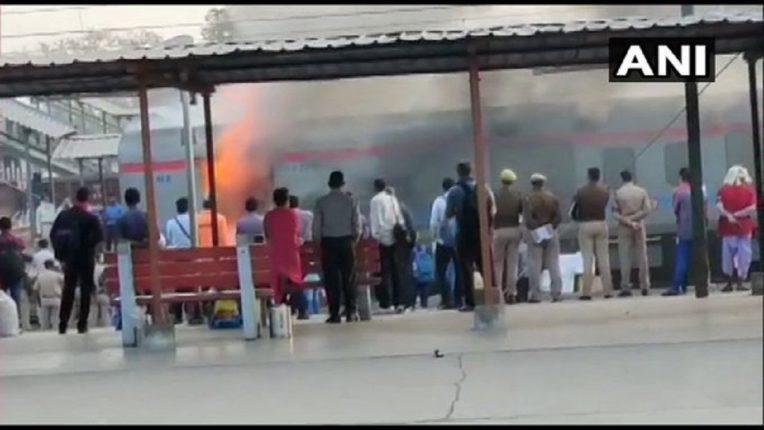 शताब्दी एक्सप्रेसच्या डब्याला आग, गाझीयाबाद रेल्वे स्टेशनवर खळबळ