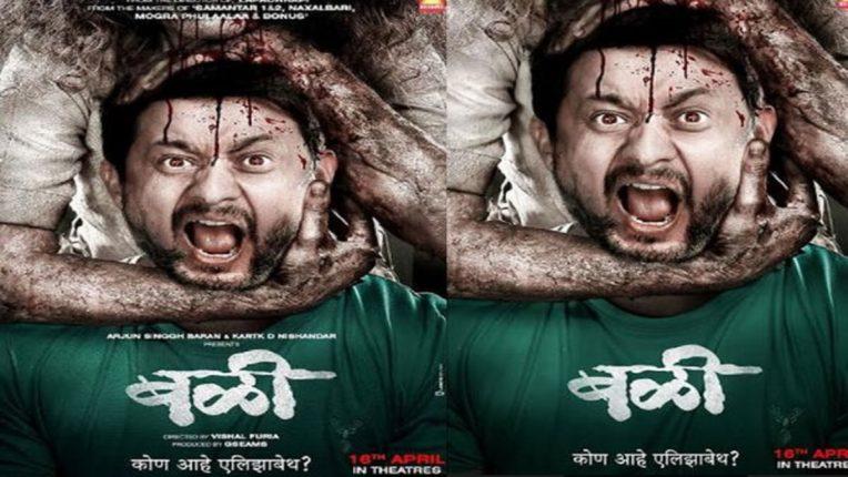 'बळी' चित्रपटाचं पोस्टर बघून अंगावर आला काटा, चित्रपटाबाबत उत्सुकता आणखी वाढली!