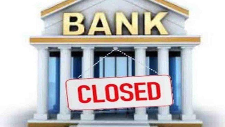 २७ मार्च पासून ४ एप्रिलपर्यंत बँका राहणार बंद; लवकरात लवकर उरकून घ्या महत्त्वाची कामे, वाचा संपूर्ण यादी एका क्लिकवर