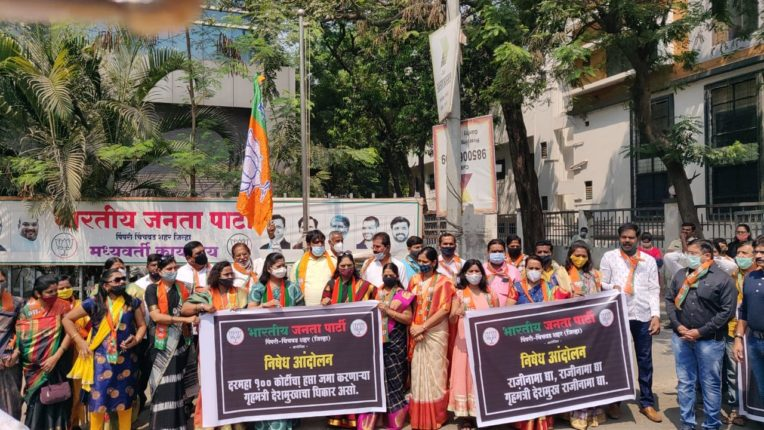 गृहमंत्र्यांच्या राजीनाम्यासाठी आमदार महेश लांडगेंच्या नेतृत्त्वाखाली पिंपरी-चिंचवड भाजपाचे आंदोलन