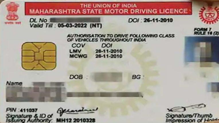 आजपासून Driving License संबंधीच्या नियमांत बदल ; 'या' नियमांना करावे लागणार फॉलो