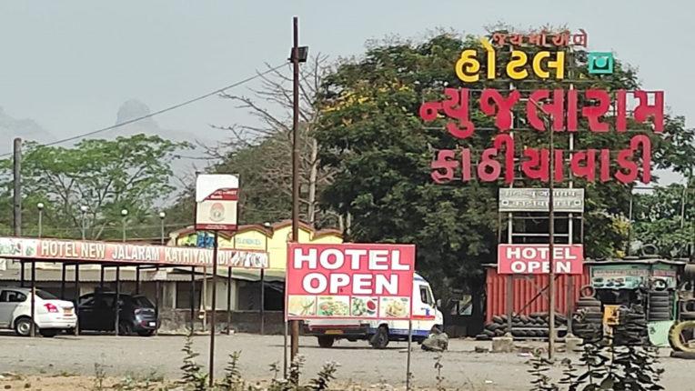 hotel board in gujrati
