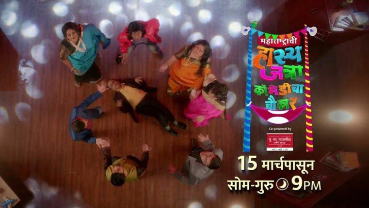 कॉमेडीचा चौकार, टेन्शन तडीपार, आता 'महाराष्ट्राची हास्यजत्रा' रंगणार आठवड्यातील चार दिवस!