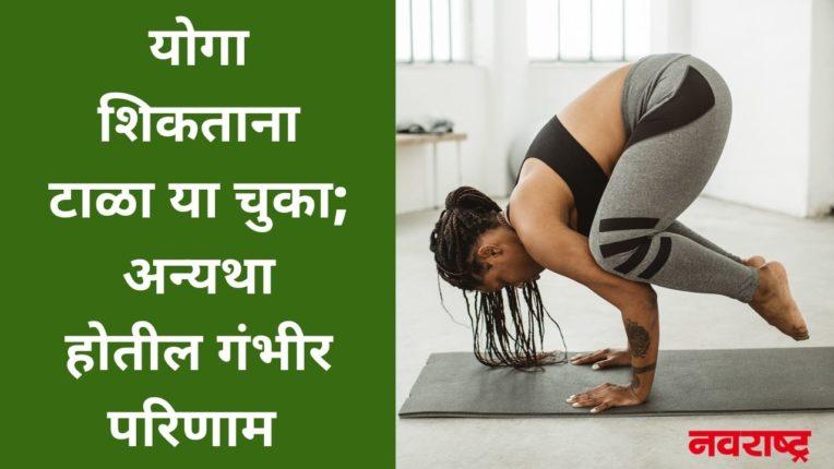 योगा शिकताना टाळा या चुका; अन्यथा होतील गंभीर परिणाम