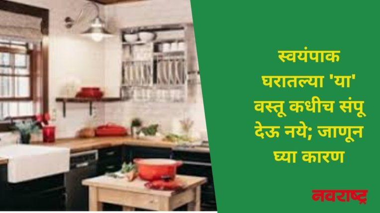 स्वयंपाक घरातल्या 'या' वस्तू कधीच संपू देऊ नये; जाणून घ्या कारण