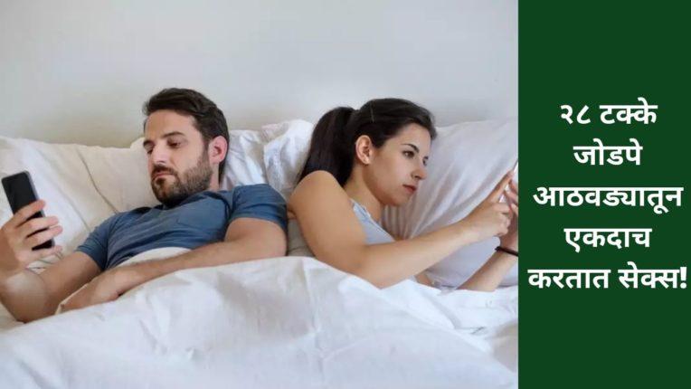 २८ टक्के जोडपे आठवड्यातून एकदाच करतात सेक्स!; सर्वेक्षणातील माहिती आश्चर्यकारक!