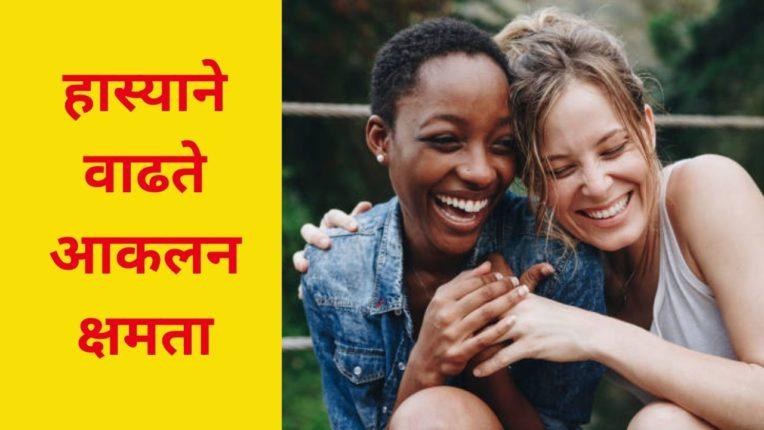 हास्याने वाढते आकलन क्षमता