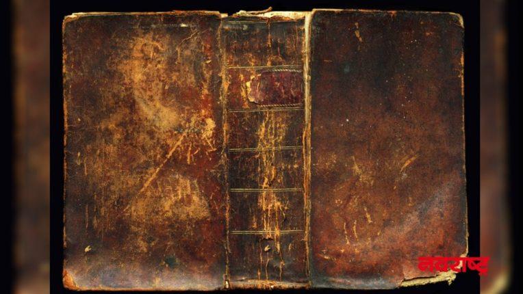 माणसाच्या कातडीने बनले आहे 'या' पुस्तकाचे कव्हर; जाणून घ्या काय विशेष आहे या पुस्तकात