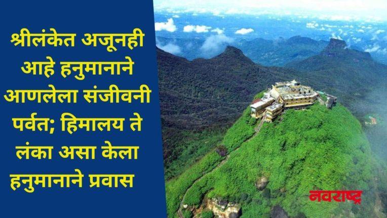 श्रीलंकेत अजूनही आहे हनुमानाने आणलेला संजीवनी पर्वत; हिमालय ते लंका असा केला हनुमानाने प्रवास