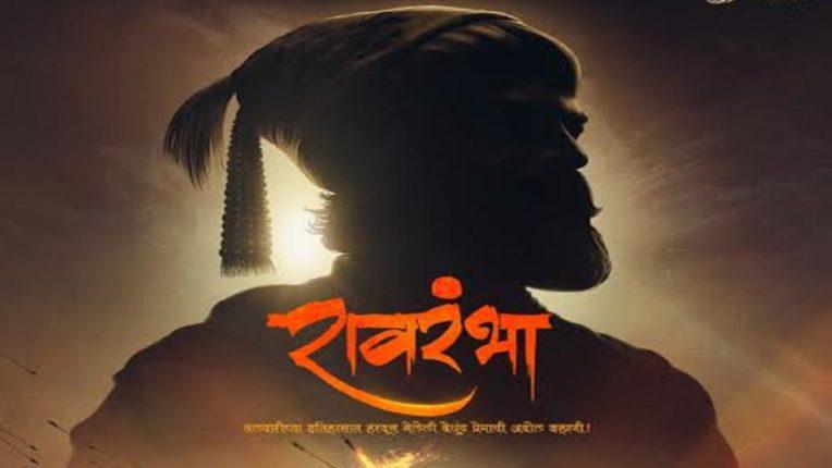 """""""रावरंभा"""" तून उलगडणार एक ऐतिहासिक प्रेमकहाणी,अनुप जगदाळे दिग्दर्शित नव्या चित्रपटाचं पोस्टर लाँच!"""