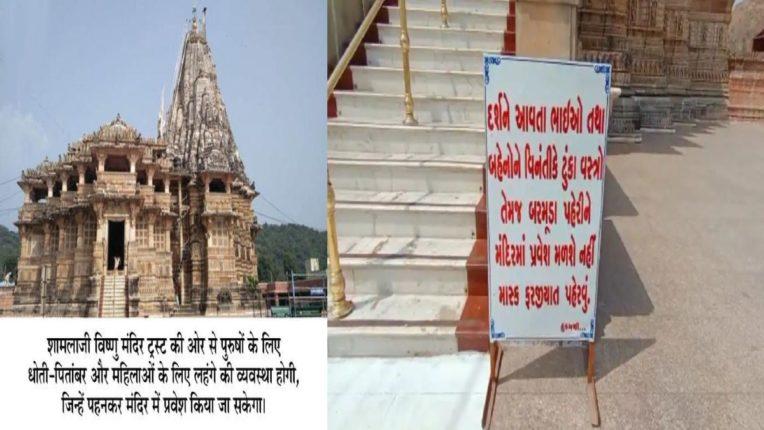 …म्हणून गुजरातमधील मंदिराचा वादग्रस्त निर्णय; लहान कपडे घालून येणाऱ्यांना प्रवेशबंदी
