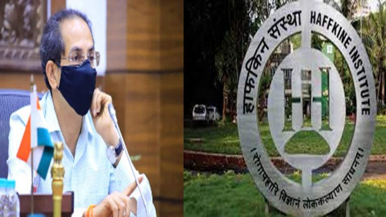 uddhav thakre and haffkine institute