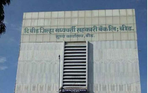 Many constituencies did not have candidates; Appointed Administrator at Beed District Bank