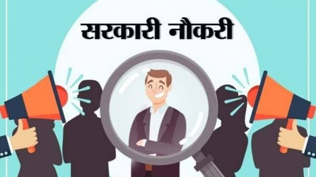 Mega Recruitment in Maharashtra Health Department; 10 thousand 127 posts will be filled immediately