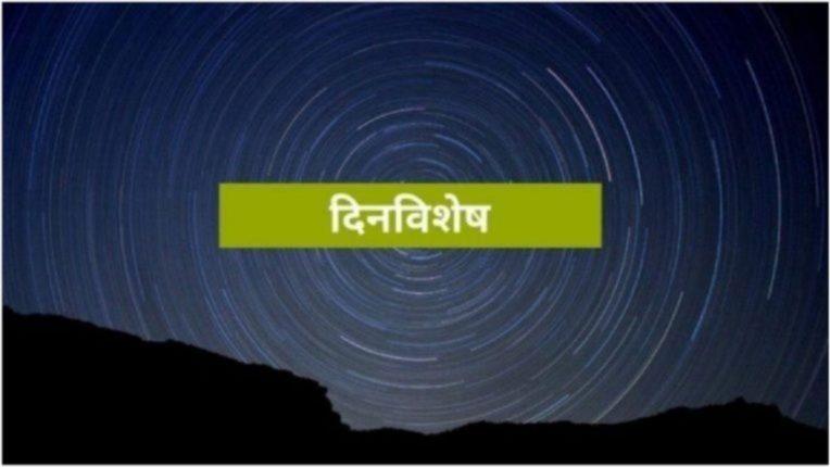 दिनविशेष : २२ मे २०२१; बचेन्द्री पालने २२ मे, १९८४ साली दुपारी १:०९ वाजता (भारतीय प्रमाण वेळ) माऊंट एव्हरेस्ट शिखर सर केले. हे शिखर सर करणारी ती पहिली भारतीय महिला आहे. वाचा, आजच्या दिवसातील इतिहासातल्या घडामोडी !