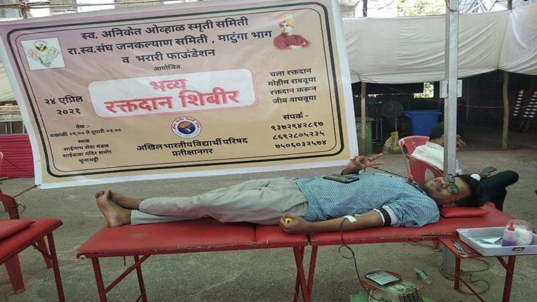 अभाविपची राज्यभरात रक्तदान शिबीरे संपन्न; १४६० रक्तदात्यांनी केले रक्तदान