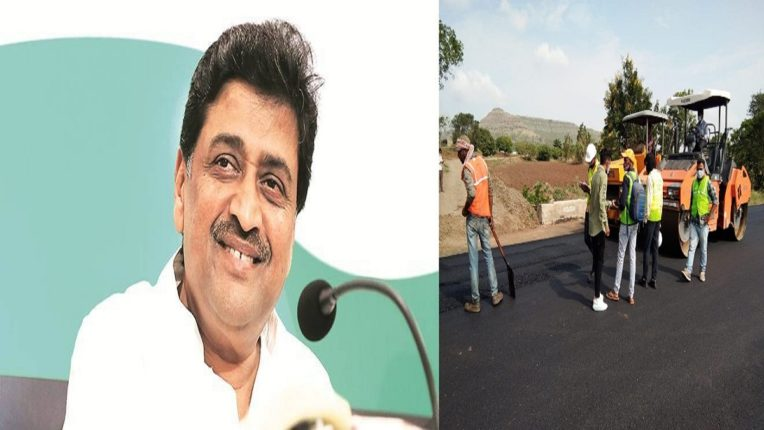 Record of construction department's performance in Limca Book of Records; Minister Ashok Chavan congratulated the officers and employees