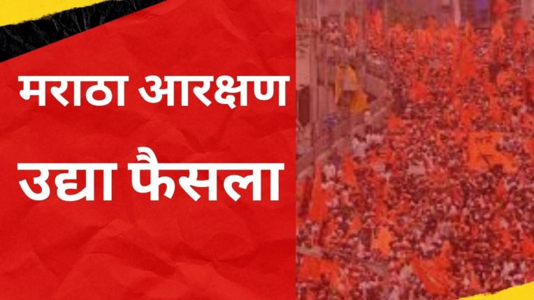 Finally the decision of Maratha reservation; The Supreme Court will rule on petitions challenging the reservation
