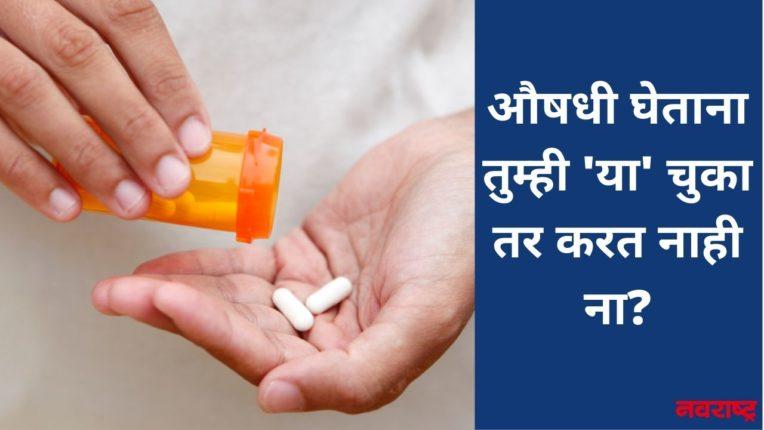 औषधी घेताना तुम्ही 'या' चुका तर करत नाही ना?