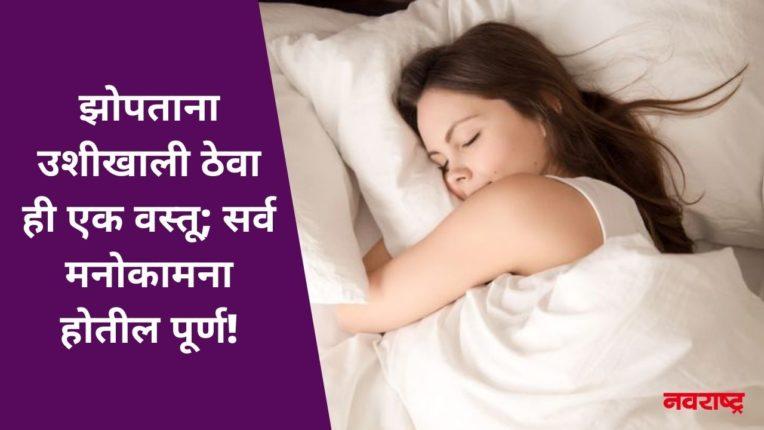 झोपताना उशीखाली ठेवा 'ही' एक वस्तू; सर्व मनोकामना होतील पूर्ण!