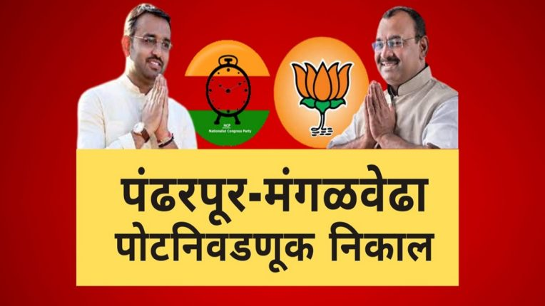Pandharpur elections; 19 candidates in the fray for one seat; Will NCP's Bhagirath Bhalke win or will BJP's Samadhan Avtade win?