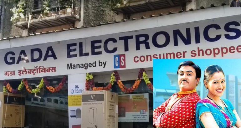 सापडलं… जेठालालंच गडा इलेक्ट्रॉनिक्स आहे मुंबईतील 'या' भागात,तर मालकाच नाव आहे..!