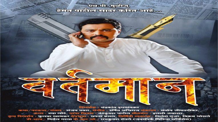 'वर्तमान' चित्रपटाचे पोस्टर प्रदर्शित, अभिनेता सुबोध भावे दिसणार मुख्य भुमिकेत!