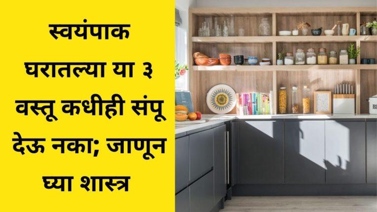 स्वयंपाक घरातल्या या ३ वस्तू कधीही संपू देऊ नका; जाणून घ्या शास्त्र