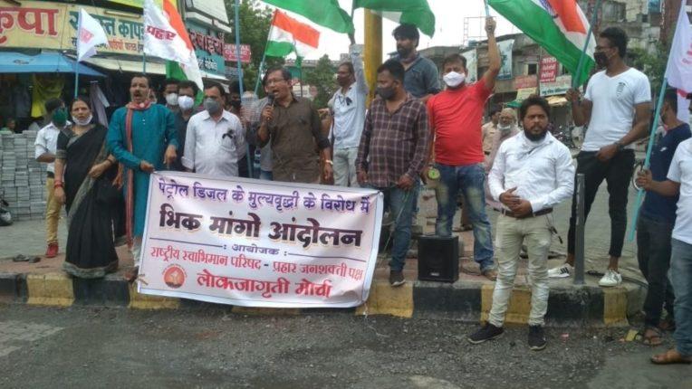 इंधन दरवाढीविरुद्ध सामाजिक संघटनांचा आक्रोश; नागपुरात 'भीक मांगो आंदोलन'