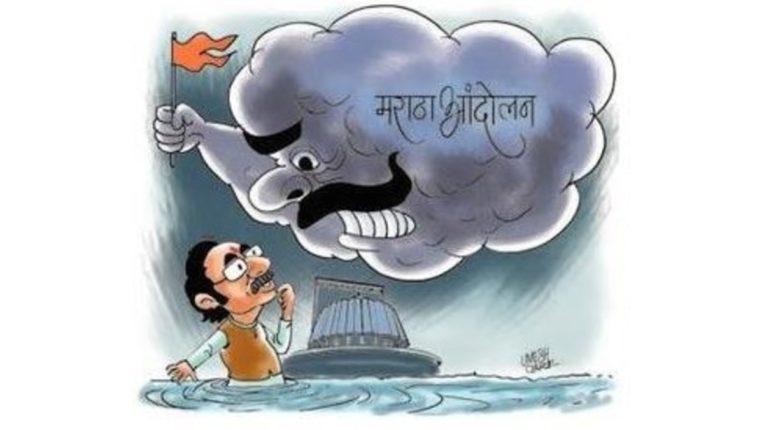 पाऊस तेव्हाही होता आणि आजही येतोच आहे मग पाणी मुरतंय कुठं? मागीलवेळी तर सरकारच गडगडले, पुन्हा मुसळधार पावसात गरजले मराठे