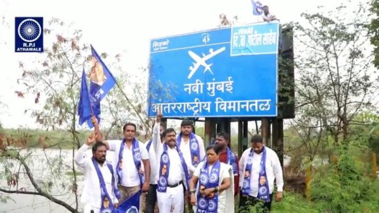 नवी मुंबई विमानतळ : रिपब्लिकन पार्टी ऑफ इंडियाच्या (आठवले) वतीने कळंबोली-उरण हायवेवर आंदोलन