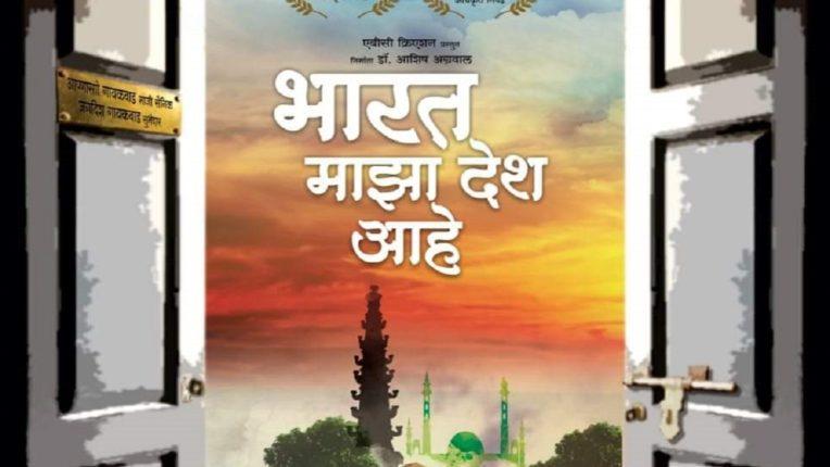 कान्स (मारशे डू) चित्रपट महोत्सवात 'भारत माझा देश आहे', ८ जुलैला होणार प्रीमियर!