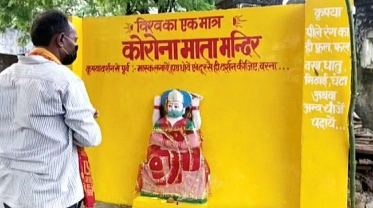 Idols ordered and erected at Corona mata Temple in uttar pradesh