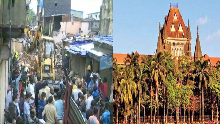 मालाड इमारत दुर्घटना प्रकरण : उच्च न्यायालयाने जारी केले आदेश ; २४ जून रोजी प्राथमिक अहवाल मागवला