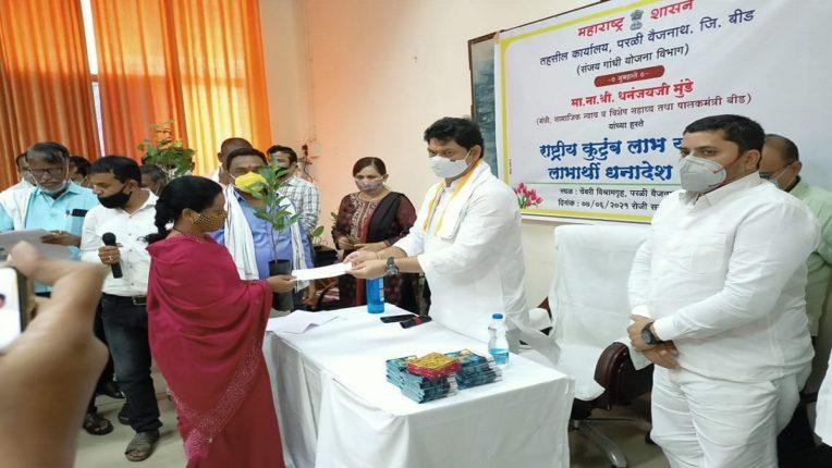 राष्ट्रीय कुटुंब लाभ योजनेतील ४७ लाभार्थींना धनंजय मुंडेंच्या हस्ते प्रत्येकी २० हजारांचे धनादेश वितरित