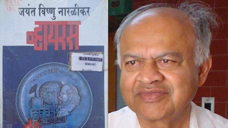 डॉ. जयंत नारळीकर लिखित 'व्हायरस' 'स्टोरीटेल मराठी'च्या 'ऑडिओबुक'मध्ये!