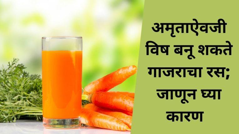 अमृताऐवजी विष बनू शकते गाजराचा रस; जाणून घ्या कारण