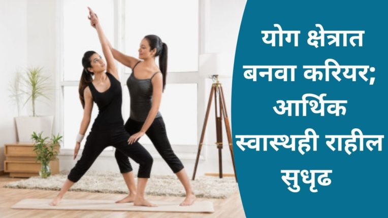 योग क्षेत्रात बनवा करियर; आर्थिक स्वास्थही राहील सुधृढ