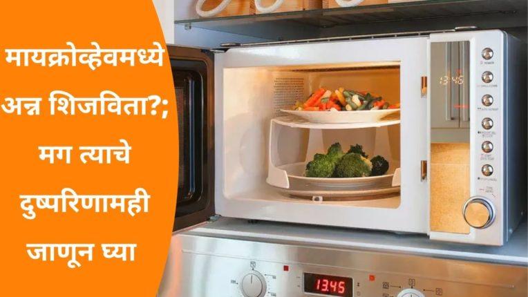 मायक्रोव्हेवमध्ये अन्न शिजविता?; मग त्याचे दुष्परिणामही जाणून घ्या