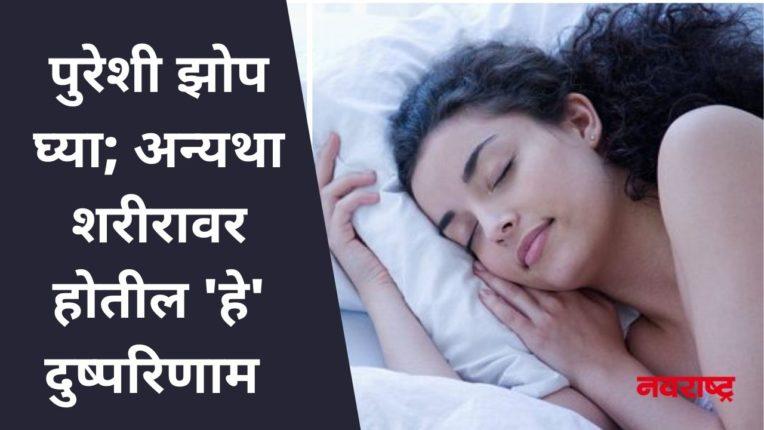 पुरेशी झोप घ्या; अन्यथा शरीरावर होतील 'हे' दुष्परिणाम